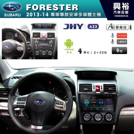 【JHY】2013~14年FORESTER專用9吋螢幕A23系列安卓機*4核心2+32※倒車選配