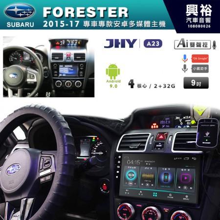 【JHY】2015~17年FORESTER專用9吋螢幕A23系列安卓機*4核心2+32※倒車選配
