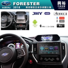 【JHY】2018~19年FORESTER專用8吋螢幕A23系列安卓機*4核心2+32※倒車選配