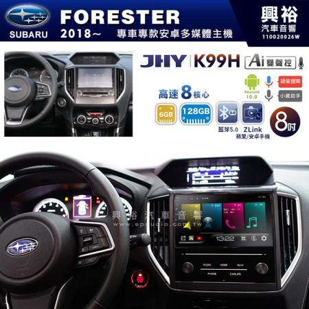 【JHY】2018~年 FORESTER專用 8吋螢幕K99H系列安卓機 *藍芽5.0+導航+ZLlink-CarPlay*高速8核心6+128G※倒車選配
