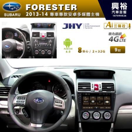 【JHY】2013~14年FORESTER專用9吋螢幕MS6系列安卓機*8核心2+32※倒車選配