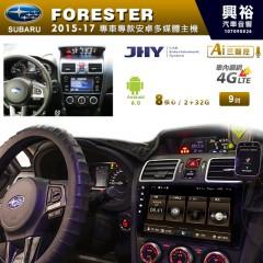 【JHY】2015~17年FORESTER專用9吋螢幕MS6系列安卓機*8核心2+32※倒車選配