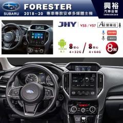 【JHY】2018~20年 FORESTER專用 8吋螢幕 V55系列安卓機 *8核心4+32/4+64G※倒車選配_另售V57