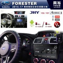 【JHY】2013~14年FORESTER專用9吋螢幕V55系列安卓機*8核心4+32/4+64G※倒車選配_另售V57
