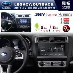 【JHY】2015~17年LEGACY/OUTBACK專用9吋螢幕V55系列安卓機*8核心4+32/4+64G※倒車選配_另售V57
