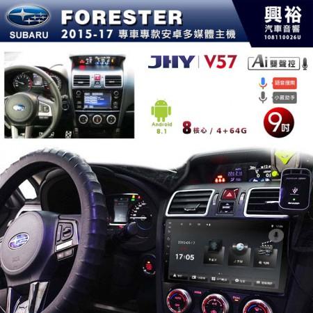 【JHY】2015~17年 FORESTER專用 9吋螢幕 V57系列安卓機 *8核心4+64G※倒車選配