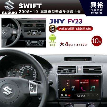 【JHY】2005~10年 SWIFT專用10吋螢幕FV23系列安卓機+360環景行車輔助系統(含鏡頭)*藍芽+導航*大4核心2+32