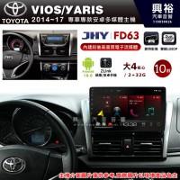 【JHY】2014~17年VIOS/YARIS專用10吋螢幕FD63系列安卓機*藍芽+導航+ZLink+內建前後電子流媒體*大4核心2+32※倒車選配