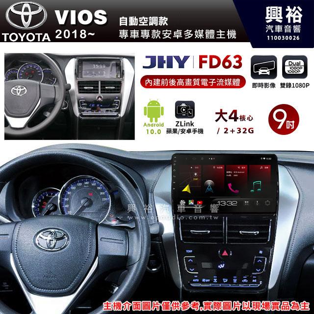 【JHY】2018~年VIOS自動空調款專用9吋螢幕FD63系列安卓機*藍芽+導航+ZLink+內建前後電子流媒體*大4核心2+32※倒車選配
