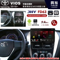 【JHY】2018~年VIOS手動空調款專用9吋螢幕FD63系列安卓機*藍芽+導航+ZLink+內建前後電子流媒體*大4核心2+32※倒車選配