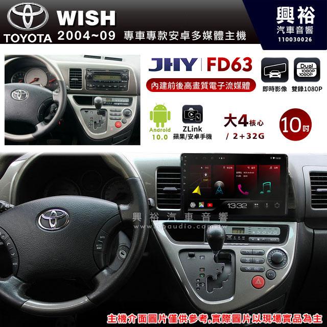 【JHY】2004~09年WISH專用10吋螢幕FD63系列安卓機*藍芽+導航+ZLink+內建前後電子流媒體*大4核心2+32※倒車選配