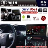 【JHY】2010~年WISH專用10吋螢幕FD63系列安卓機*藍芽+導航+ZLink+內建前後電子流媒體*大4核心2+32※倒車選配