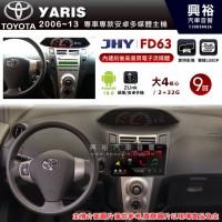 【JHY】2006~13年YARIS專用9吋螢幕FD63系列安卓機*藍芽+導航+ZLink+內建前後電子流媒體*大4核心2+32※倒車選配
