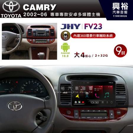 【JHY】2002~06年CAMRY專用9吋螢幕FV23系列安卓機+360環景行車輔助系統(含鏡頭)*藍芽+導航*大4核心2+32