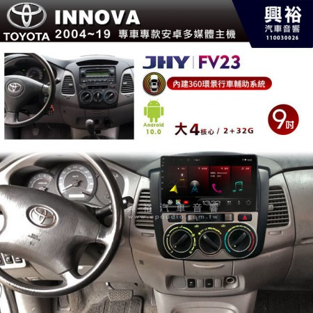 【JHY】2004~19年 INNOVA專用9吋螢幕FV23系列安卓機+360環景行車輔助系統(含鏡頭)*藍芽+導航*大4核心2+32