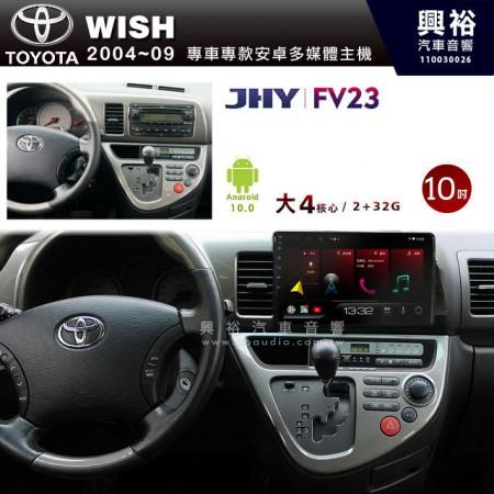 【JHY】2004~09年WISH專用10吋螢幕FV23系列安卓機+360環景行車輔助系統(含鏡頭)*藍芽+導航*大4核心2+32