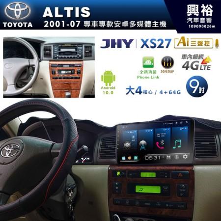 【JHY】2001~2007年 ALTIS專用 9吋螢幕XS27系列安卓機*藍芽+導航+Phone Link+4G車聯網+內建3D環景(鏡頭另計)*大4核心4+64※倒車選配