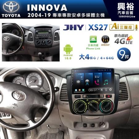 【JHY】2004~19年INNOVA專用9吋螢幕XS27系列安卓機*藍芽+導航+Phone Link+4G車聯網+內建3D環景(鏡頭另計)*大4核心4+64※倒車選配