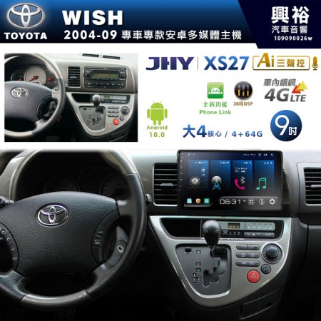 【JHY】2004~09年WISH專用10吋螢幕XS27系列安卓機*藍芽+導航+Phone Link+4G車聯網+內建3D環景(鏡頭另計)*大4核心4+64※倒車選配