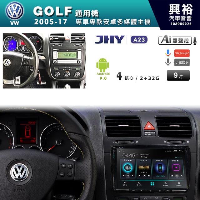 【JHY】2005~17年GOLF 通用機專用9吋螢幕A23系列安卓機*4核心2+32※倒車選配