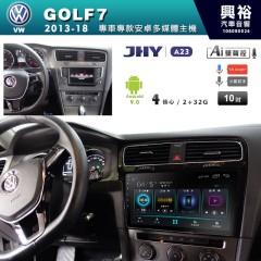 【JHY】2013~18年GOLF7專用10吋螢幕A23系列安卓機*4核心2+32※倒車選配