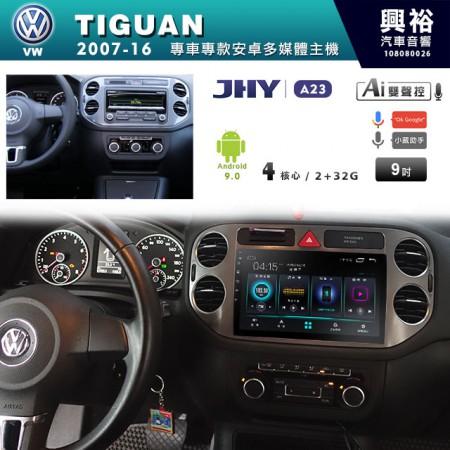 【JHY】2007~16年TIGUAN專用9吋螢幕A23系列安卓機*4核心2+32※倒車選配