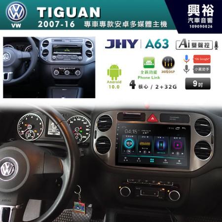 【JHY】2007~16年TIGUAN專用9吋螢幕A63系列安卓機*藍芽+導航+安卓+Phone Link*4核心2+32※倒車選配