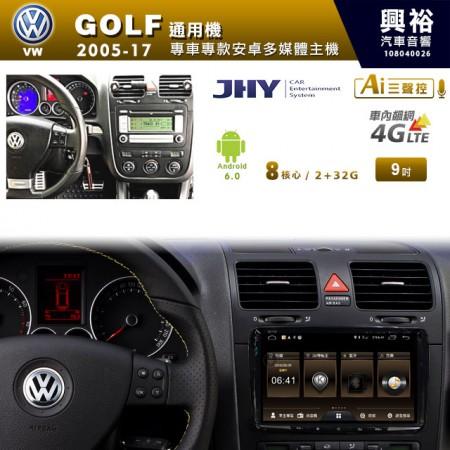 【JHY】2005~17年GOLF 通用機專用9吋螢幕MS6系列安卓機*8核心2+32※倒車選配