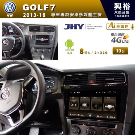 【JHY】2013~18年GOLF7專用10吋螢幕MS6系列安卓機*8核心2+32※倒車選配