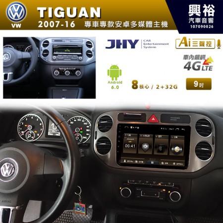 【JHY】2007~16年TIGUAN專用9吋螢幕MS6系列安卓機*8核心2+32※倒車選配