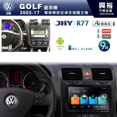 【JHY】2005~17年GOLF 通用機專用9吋螢幕R77系列安卓機*藍芽+導航+安卓*8核心4+64※倒車選配