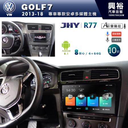 【JHY】2013~18年GOLF7專用 10吋螢幕 R77系列安卓機 *藍芽+導航+安卓*8核心4+64※倒車選配