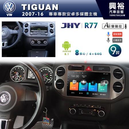 【JHY】2007~16年TIGUAN專用 9吋螢幕 R77系列安卓機 *藍芽+導航+安卓*8核心4+64※倒車選配