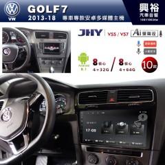 【JHY】2013~18年GOLF7專用10吋螢幕V55系列安卓機*8核心4+32/4+64G※倒車選配_另售V57