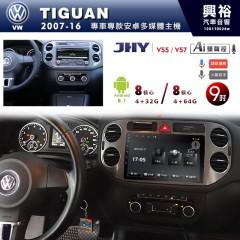 【JHY】2007~16年TIGUAN專用9吋螢幕V55系列安卓機*8核心4+32/4+64G※倒車選配_另售V57