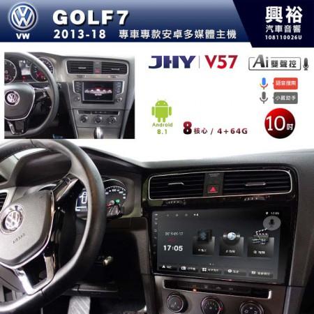 【JHY】2013~18年GOLF7專用 10吋螢幕 V57系列安卓機 *8核心4+64G※倒車選配