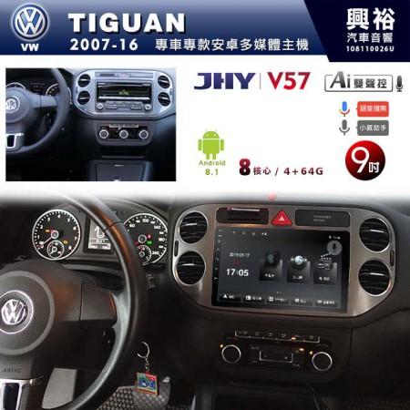【JHY】2007~16年TIGUAN專用 9吋螢幕 V57系列安卓機 *8核心4+64G※倒車選配