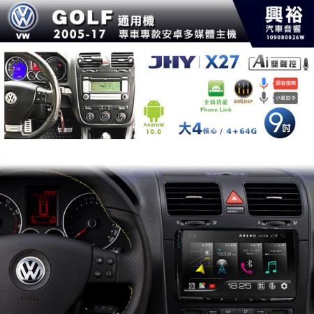【JHY】2005~17年GOLF 通用機專用9吋螢幕X27系列無碟安卓機*藍芽+導航+安卓+Phone Link*大4核心4+64※倒車選配