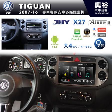 【JHY】2007~16年TIGUAN專用 9吋螢幕X27系列無碟安卓機*藍芽+導航+安卓+Phone Link*大4核心4+64※倒車選配