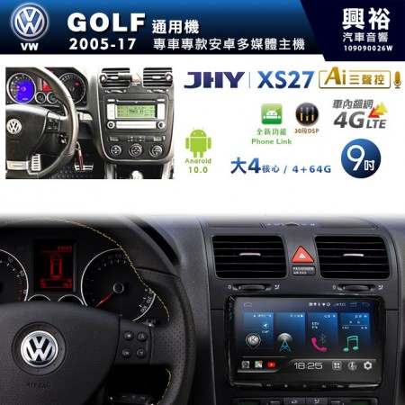 【JHY】2005~17年GOLF 通用機專用9吋螢幕XS27系列無碟安卓機*藍芽+導航+Phone Link+4G車聯網*大4核心4+64※倒車選配