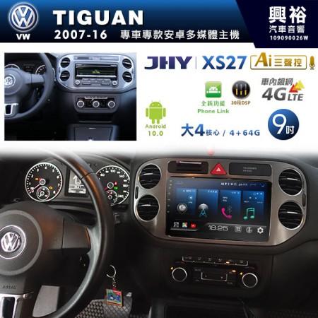 【JHY】2007~16年TIGUAN專用 9吋螢幕XS27系列無碟安卓機*藍芽+導航+Phone Link+4G車聯網*大4核心4+64※倒車選配