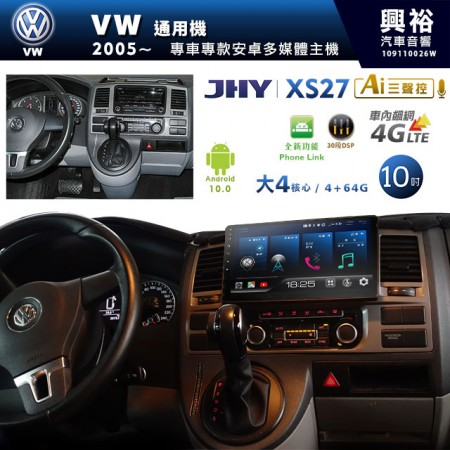 【JHY】2005~年VW 通用機專用10吋螢幕XS27系列安卓機*藍芽+導航+Phone Link+4G車聯網+內建3D環景(鏡頭另計)*大4核心4+64※倒車選配
