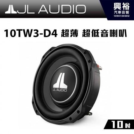 【JL】10TW3-D4 10吋 超薄 超低音喇叭 *公司貨