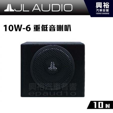 【JL】10W-6 10吋重低音喇叭*公司貨