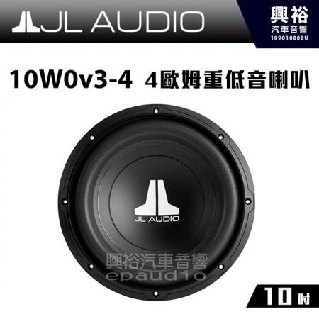 【JL】10W0v3-4 10吋4歐姆重低音喇叭*公司貨