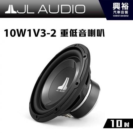【JL】10W1V3-2 10吋重低音喇叭*公司貨