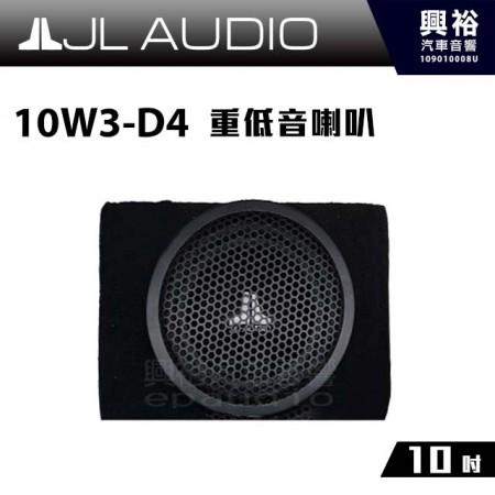 【JL】10W3-D4 10吋重低音喇叭*公司貨