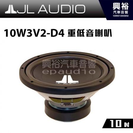 【JL】10W3V2-D4 10吋 重低音喇叭*300W