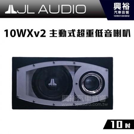 【JL】10WXv2 10吋主動式超重低音喇叭*多層音圈可承受大功率