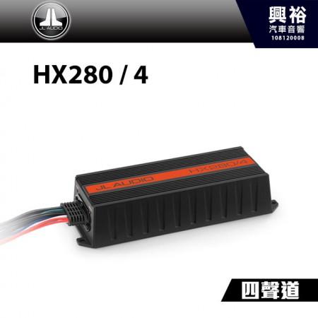 【JL】HX280 / 4 四聲道全頻擴大機